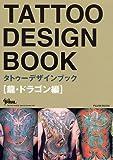 TATTOO DESIGN BOOK ~龍・ドラゴン編~ (富士美ムック―Tattoo tribal special number)