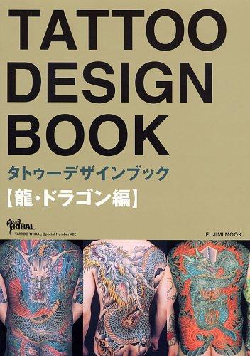 Tattoo Design Book 02 (Bk. 2) (Japanese Edition)