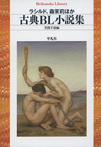 古典BL小説集 (平凡社ライブラリー)