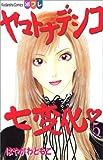 Yamato Nadeshiko Shichihenge Vol.5 [In Japanese]