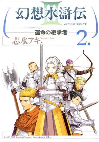 2 (Genso Suikoden 3: Unmei no Keishosha) (in Japanese)