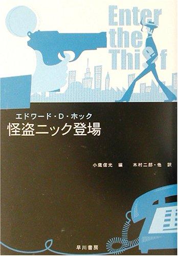怪盗ニック登場 (ハヤカワ・ミステリ文庫)