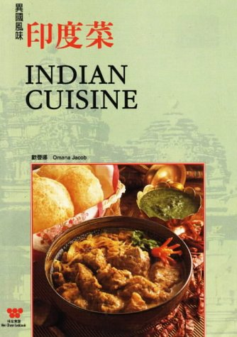 Indian Cuisine (Bilingual) (Chinese Edition) by Brand: Wei-Chuan Publishing