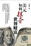美元如何掠夺世界财富 (Chinese Edition)