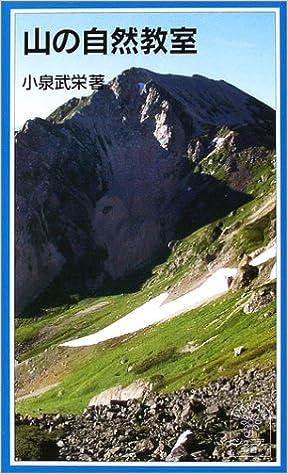 ダウンロードブック 山の自然教室 (岩波ジュニア新書) 無料のePUBとPDF