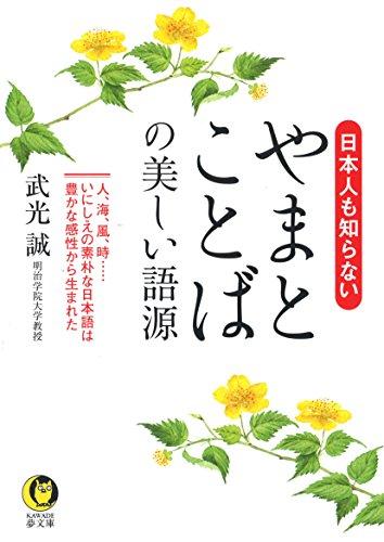 日本人も知らないやまとことばの美しい語源: 人、海、風、時…いにしえの素朴な日本語は豊かな感性から生まれた (KAWADE夢文庫)