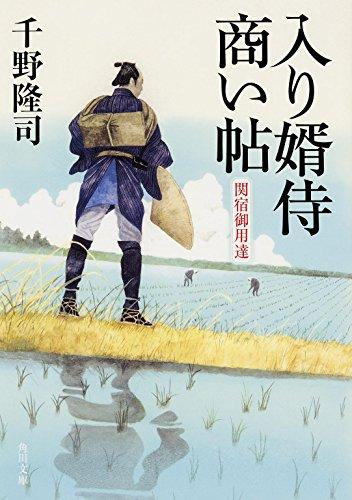 入り婿侍商い帖 関宿御用達 (角川文庫)