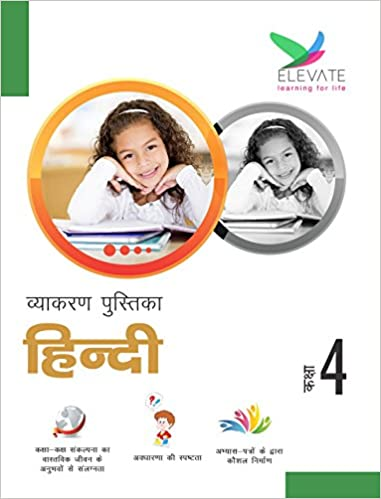 Elevate Hindi Grammar With Practice Worksheets For Class 4 Amazon