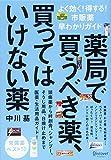 Yakkyoku de kaubeki kusuri kattewa ikenai kusuri : Yoku kiku toku suru shihan'yaku hayawakari gaido.