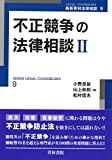 不正競争の法律相談〈2〉 (最新青林法律相談)