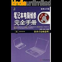 笔记本电脑维修完全手册 (硬件工程师维修技能速成)