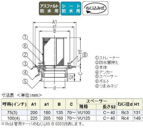 カネソウ 鋳鉄製ルーフドレイン たて引き用 打込型 集塵機能付(呼称100) ※メーカー直送代引不可 ESPQ-2-100