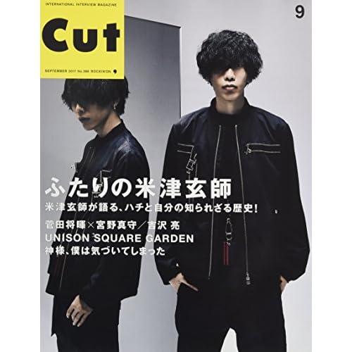 CUT 2017年9月号 表紙画像