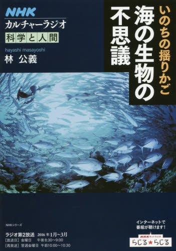 NHKカルチャーラジオ 科学と人間 いのちの揺りかご 海の生物の不思議 (NHKシリーズ)