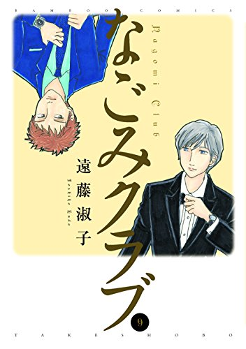 なごみクラブ 9 (バンブーコミックス)