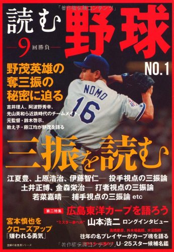 Read Online (friend of housewife life series) Read NO.1-strikeout -9 - once baseball game Read ISBN: 4072905704 (2013) [Japanese Import] ebook