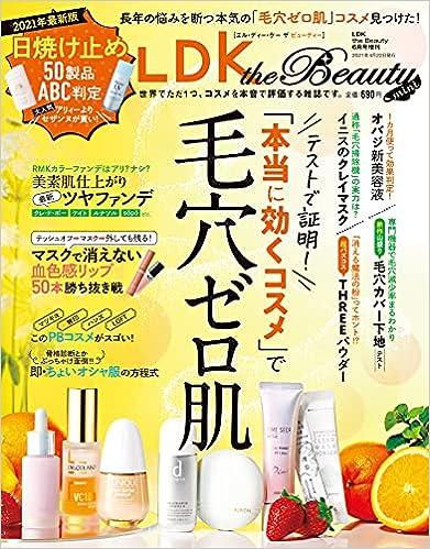 [雑誌] LDK the Beauty (エルディーケー ザ ビューティー) 2021年06月号
