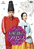 [DVD]屋根部屋のプリンス DVD SET1