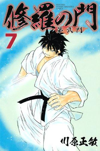 Shura No Mon: Dai Ni Mon [Japanese Edition] Vol.7