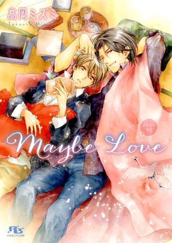 Maybe Love (幻冬舎ルチル文庫)