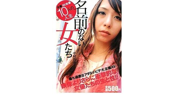 名前のない女たち企画av女優10人の人生 9784796670081 Amazoncom Books