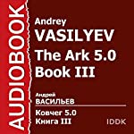 The Ark 5.0 Book III [Russian Edition] | Andrey Vasilyev