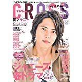 TV fan cross Vol.30