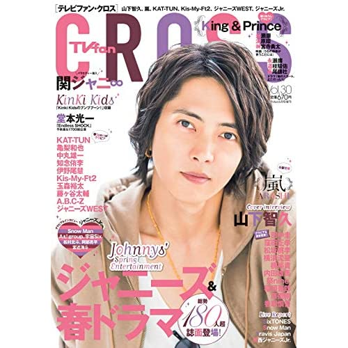 TVfan CROSS Vol.30 表紙画像