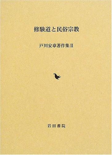 修験道と民俗宗教 (戸川安章著作集)