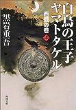 Volume of Prince Yamato Takeru war west of Swan <on> (Kadokawa Bunko) (2001) ISBN: 4041268583 [Japanese Import]