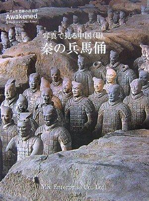 写真で見る中国〈2〉秦の兵馬俑 (写真で見る中国 2)