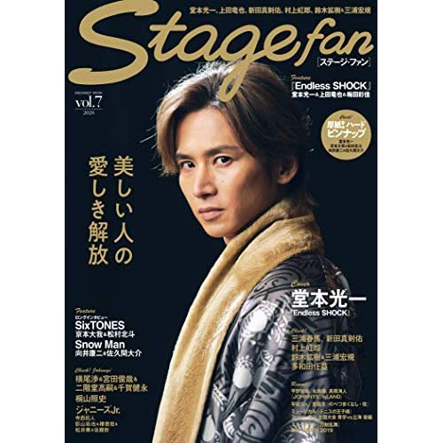 Stagefan Vol.7 表紙画像