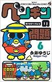 ペンギンの問題 6 (コロコロドラゴンコミックス)