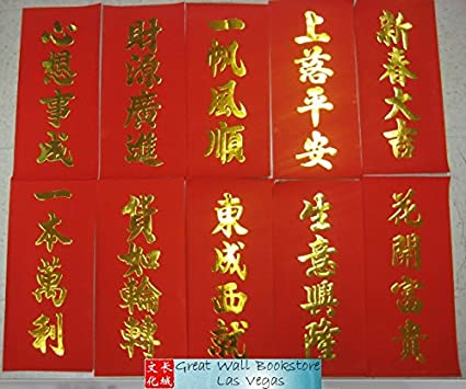 chinese new year red banners fai chun set of 10 different banners