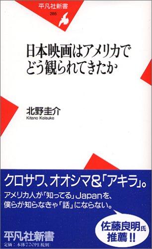 日本映画はアメリカでどう観られてきたか (平凡社新書)