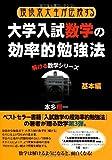 現役京大生が伝授する大学受験数学の効率的勉強法 基本編 (解ける数学シリーズ)