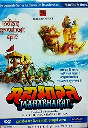 Mahabharat Br Chopra |1988 TV Series| 20 Discs pack with English