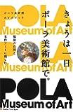 ポーラ美術館ガイドブック きょうは一日 ポーラ美術館で。 箱根の自然と名作アートに親しむ