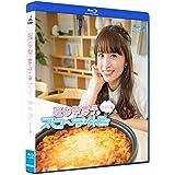逢田梨香子のスローな休日 女子会編 [Blu-ray]