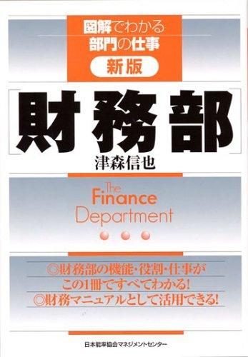 図解でわかる部門の仕事 新版 財務部