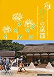 9月の京都 (京都12か月)