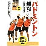 バドミントン 練習法&上達テクニック (SPORTS LEVEL UP BOOK)