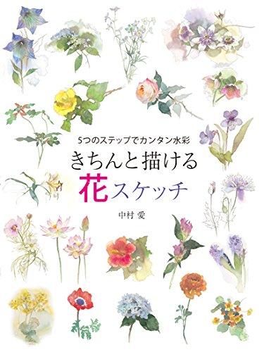 きちんと描ける花スケッチ  5つのステップでカンタン水彩