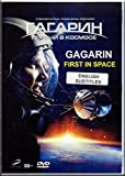 GAGARIN: FIRST IN SPACE DVD-R NTSC. Language: Russian .SUBTITLES:ENGLISH