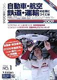自動車・航空・鉄道・運輸の仕事につくには〈2009〉 (つくにはブックス)