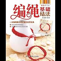 编绳手工坊:编绳基础结法