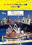 Alone Traveling Sidney in Australia: Alone Traveling Sidney in Australia (Travel English) (Japanese Edition)