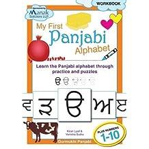 My First Panjabi Alphabet by Kiran Lyall (2016-01-22)