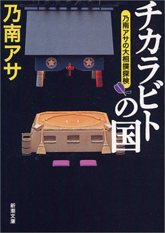 チカラビトの国―乃南アサの大相撲探検 (新潮文庫)