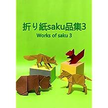 Works of saku 3 (Japanese Edition)